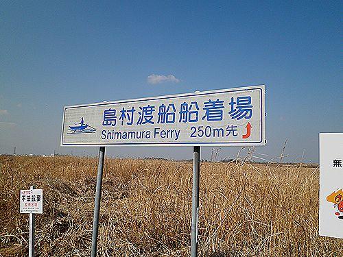 島村渡船・標識