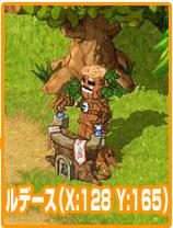 ルデース虫木0721