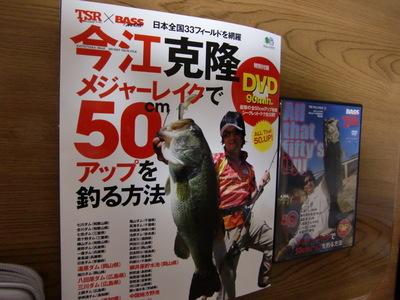 IMAKATSU DVD