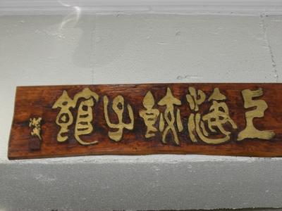 上海餃子館