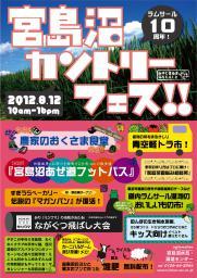 宮島沼カントリーフェス2012