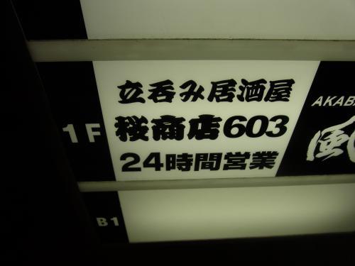 120411-022 24時間営業(S)