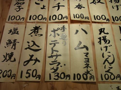 120411-027メニュー(S)