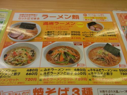 120408-102麺メニュー(S)