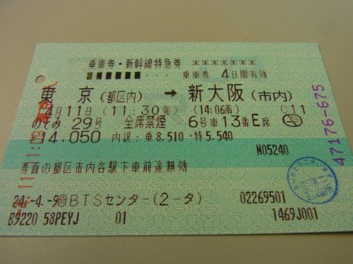 120411-100切符(S)