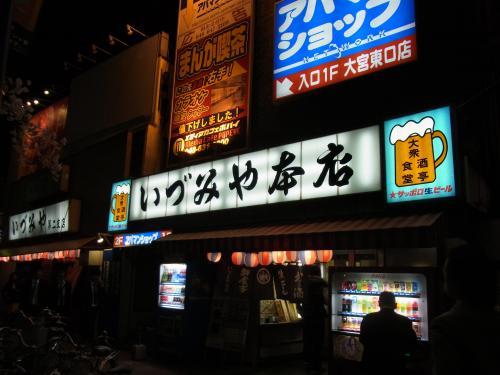 120420-011いづみや(S)