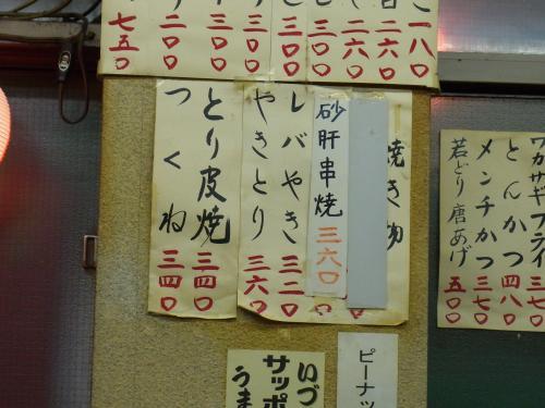 120420-015壁メニュー(S)