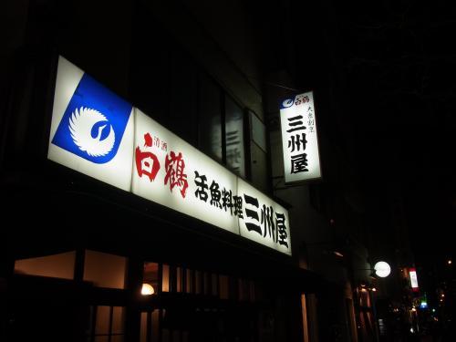 120424-041三州屋(S)