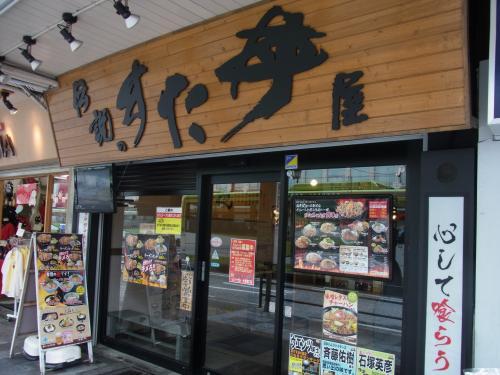 120430-101すた丼屋(S)