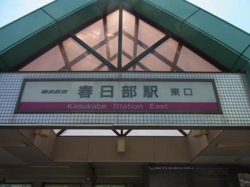 120505-101春日部駅(S)