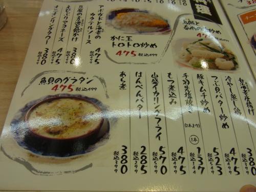 120518-016あら煮メニュー(S)