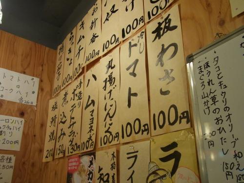 120601-023メニュー100円(S)