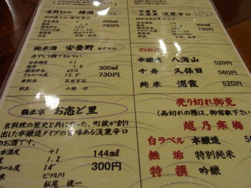120605-008飲物メニュー(S)
