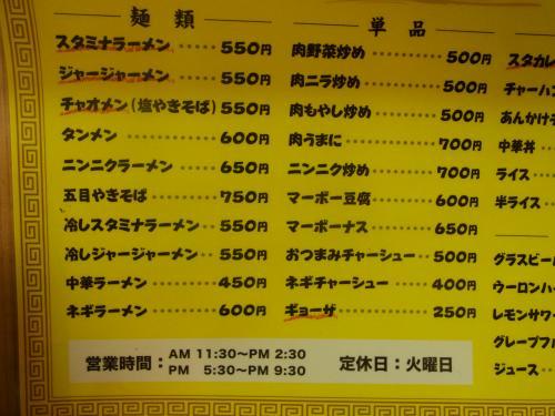 120630-102メニュー(S)