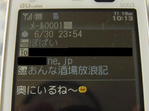 120701-200奥にいるね~(S)