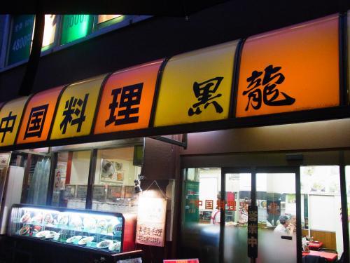 120703-001黒龍(S)