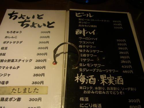 120705-005飲物メニュー(S)