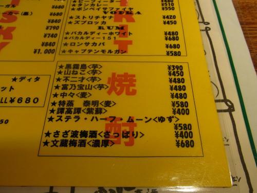 120705-022酒メニュー(S)