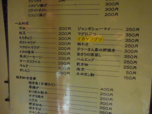120705-032店頭メニュー(S)