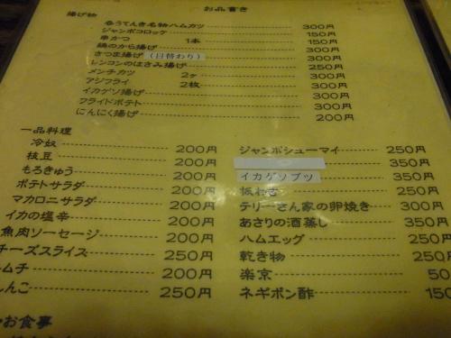 120705-035店内メニュー(S)