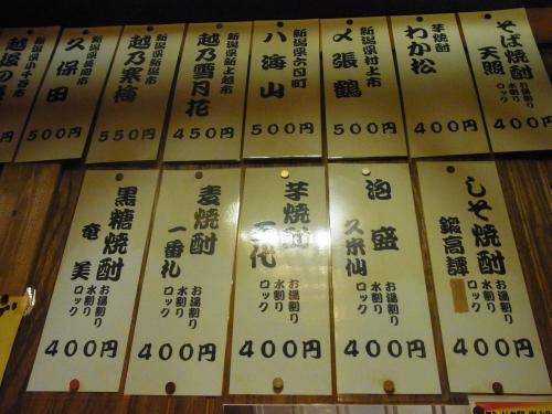 120705-036銘酒(S)