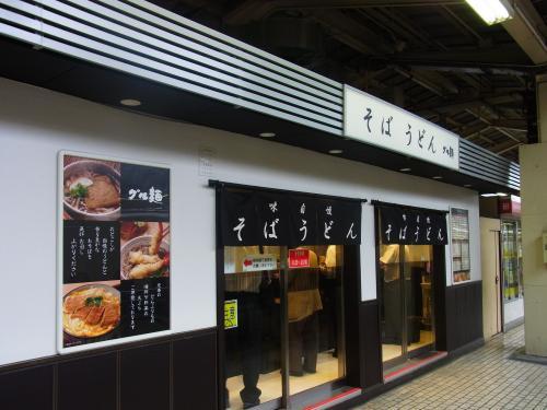 120705-101グル麺(S)