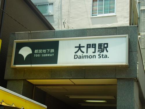 120710-001大門駅(S)