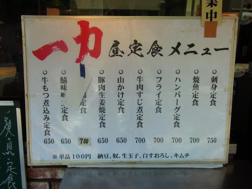 120710-003店頭メニュー(S)