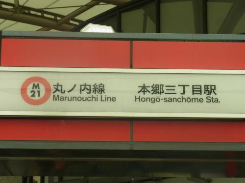 120712-001本郷三丁目駅(S)