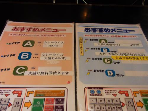 120714-102メニュー(S)