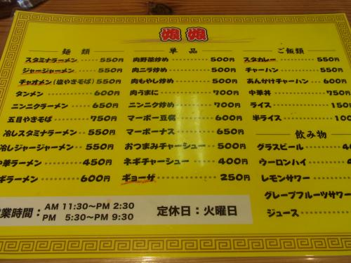 120805-102メニュー(S)