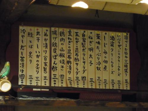 120807-033おつまみメニュー(S)