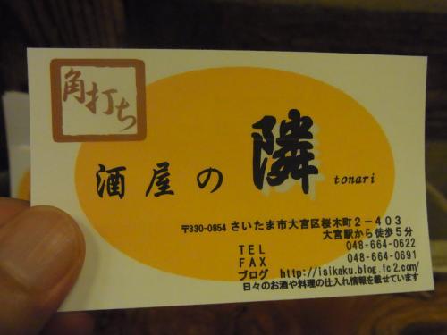 120807-035酒屋の隣(S)