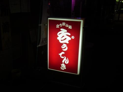 120809-015呑うてんき(S)