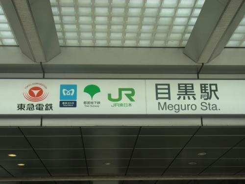 120810-001目黒駅(S)