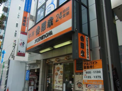 120811-101吉野家(S)