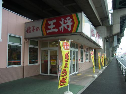 120812-101王将(S)