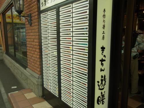 120819-030箸屋(S)