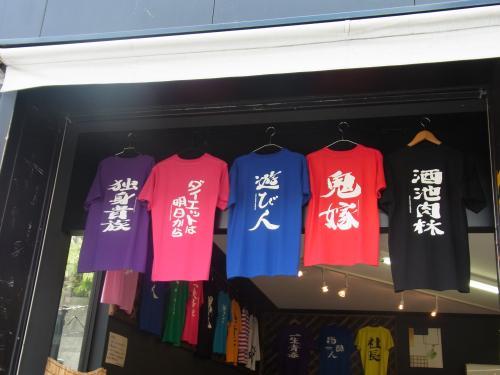 120819-033Tシャツ屋(S)