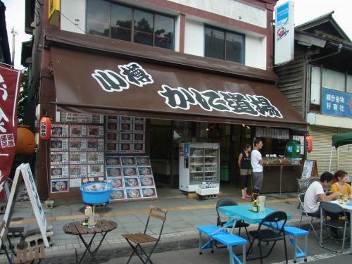 120819-039かに屋(S)