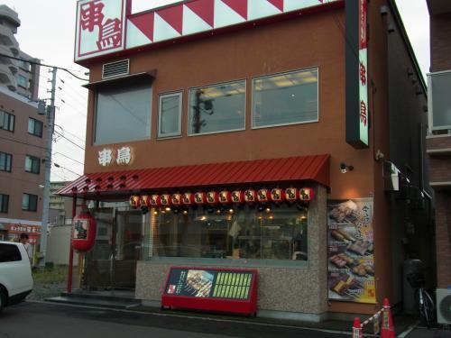 120820-014串鶏(S)