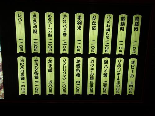 120820-028店頭メニュー(S)