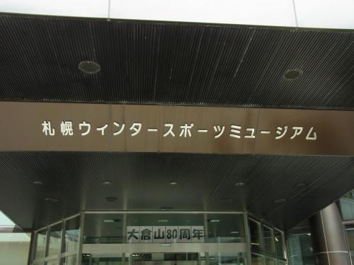 120821-012ウィンタースポーツミュージアム(S)