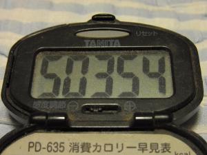 120902-060万歩計(S)