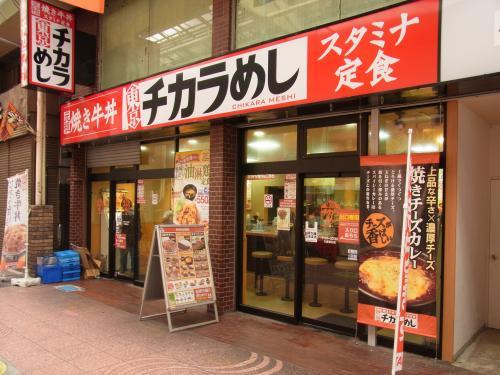 120916-101東京チカラめし(S)