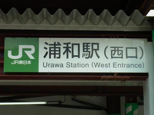 120929-101浦和駅(S)