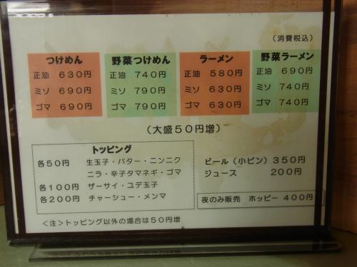 121006-102メニュー(S)