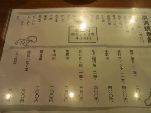 121010-104焼物メニュー(S)