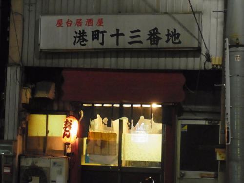 121010-201港町十三番地(S)