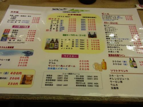 121010-304酒メニュー(S)